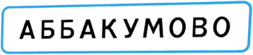 Деревня Аббакумово Владимирской области