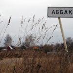 Добро Пожаловать в д.Аббакумово Владимирской области