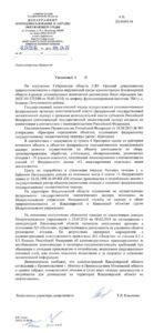 Ответ-департамента-природопользования-иохраны-окружающей-среды-Владимирской-области